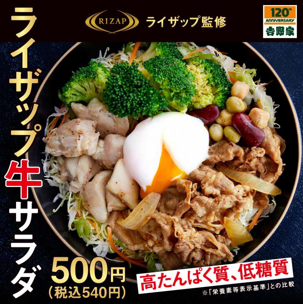 吉野家×ライザップのコラボ商品 ライザップ牛サラダ