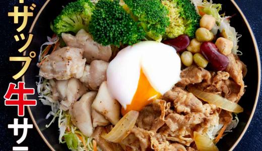 吉野家とライザップがコラボ!牛丼のご飯の代わりにサラダを使用した『ライザップ牛サラダ』を発売
