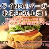 北海道初上陸!18年連続ハワイNo.1バーガー『テディーズビガーバーガー』がさっぽろ東急百貨店に登場!