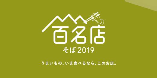 札幌のお店もランクイン!そばの名店を選ぶ『食べログ そば 百名店 2019』が発表!