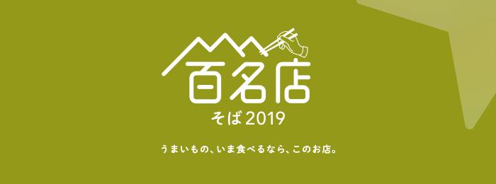 食べログ そば 百名店 2019