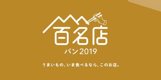 食べログで開催した【食べログ パン 百名店 2019】で、札幌2店舗がランクイン!
