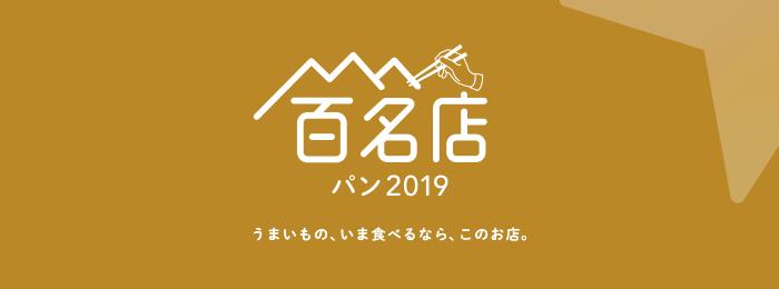 食べログ パン 百名店 2019