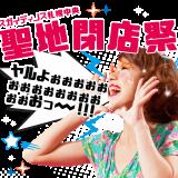 6月2日(日)に閉店するスガイディノス札幌中央店で『聖地閉店祭』を開催!