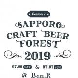 ばんけいスキー場にて、札幌発のクラフトビールイベント『サッポロ・クラフト・ビア・フォレスト 2019』が開催
