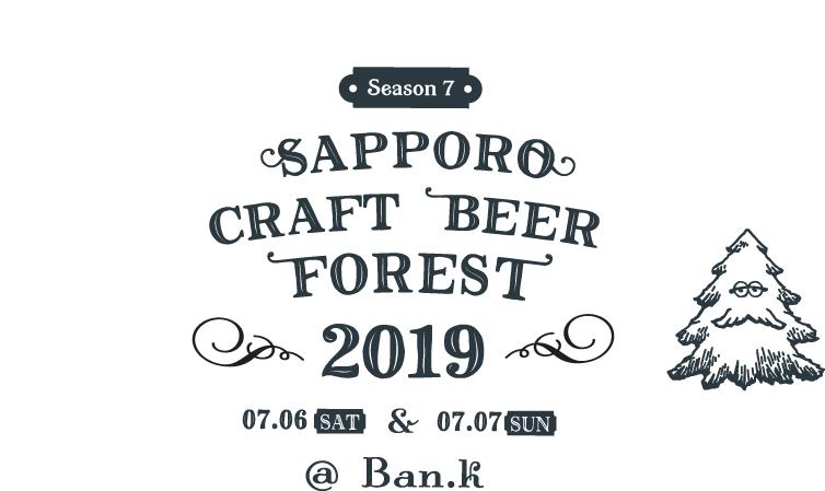 札幌発のクラフトビールイベント『Sapporo Craft Beer Forest 2019(サッポロ・クラフト・ビア・フォレスト 2019)』