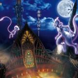 ミュウツーの逆襲のリアル脱出ゲーム『ミュウツーの城からの脱出』が札幌で開催!