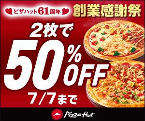 ピザハット・ベスト4・グルメマニア4の2枚組『創業記念セット』が50%OFF!!