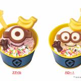 サーティワン アイスクリームにてアイスがミニオンだらけになる『ミニオン・31・ジャック』が開催!