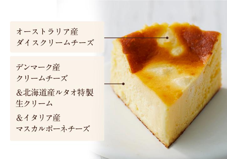 トロマージュにはデンマーク・イタリア・オーストラリアの3ヶ国のチーズを使用