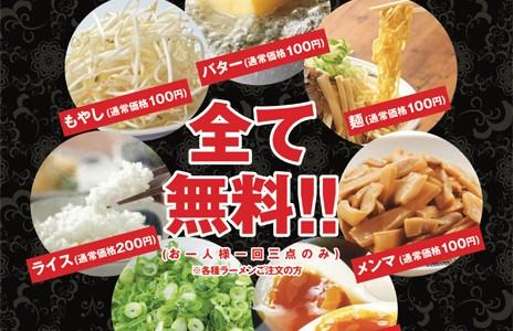みそラーメンのよし乃 アピア店でトッピング3つが無料になるサービスを平日限定で開催