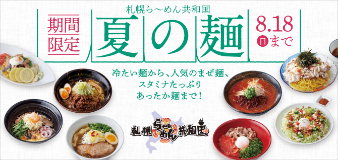 エスタの札幌ら~めん共和国で季節限定『夏の麺』が開催!