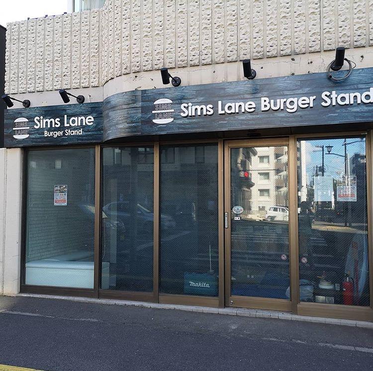 Sims Lane Burger Stand(シムスレーンバーガースタンド)の外観