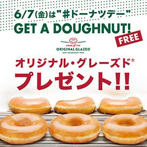6月7日(金)にクリスピー・クリーム・ドーナツでオリジナル・グレーズドを1個無料でプレゼントしてくれるぞ!
