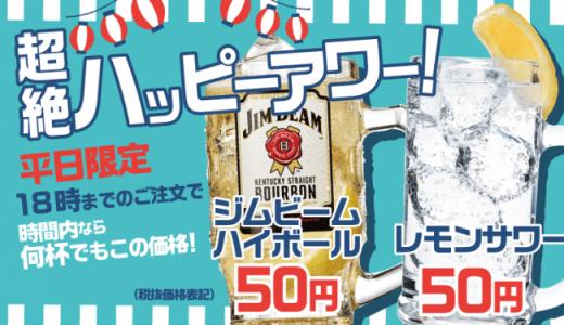 串カツ田中で『超絶ハッピーアワー』が開催!ハイボール・レモンサワーが1杯50円にっ!