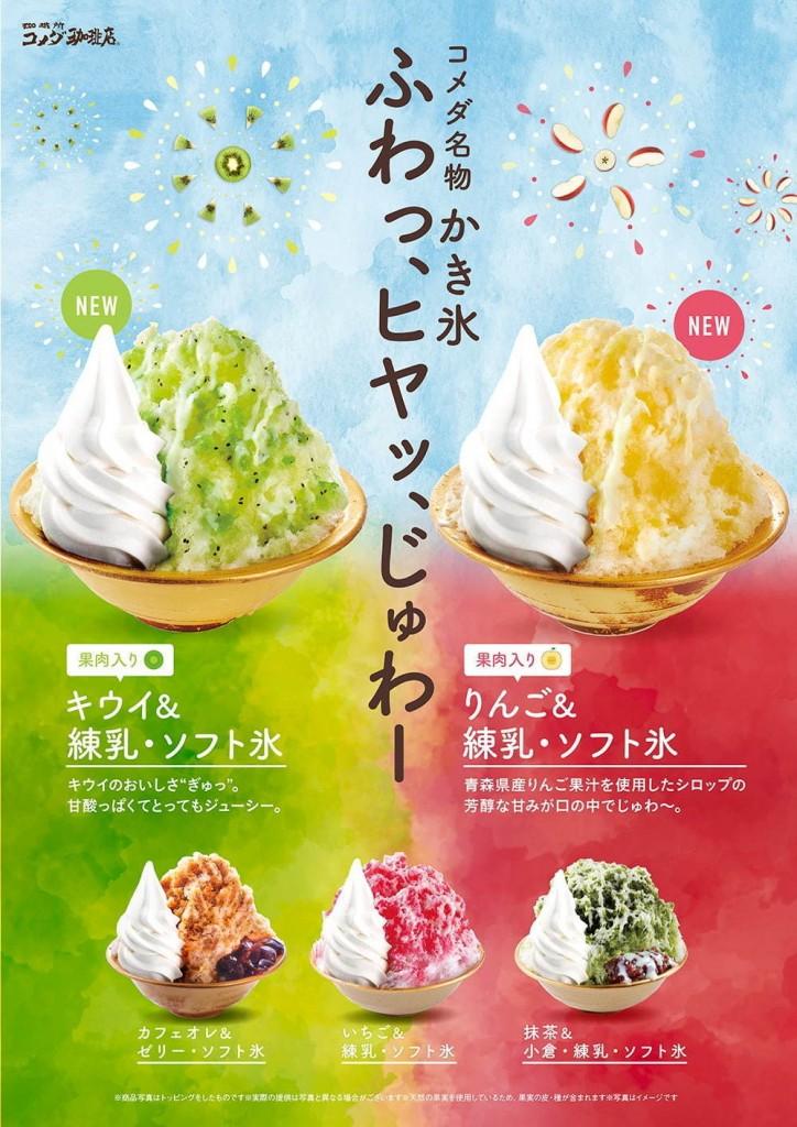コメダ珈琲店で毎年恒例の『コメダ名物かき氷』が期間限定で発売!
