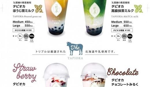【和茶タピオカ専門店トリプル】和茶を使用した和風タピオカを提供