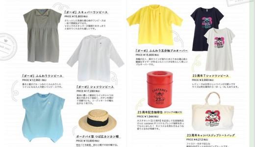 カスタネットが大丸札幌に期間限定出店!ワンピースやTシャツなどの限定品も販売!