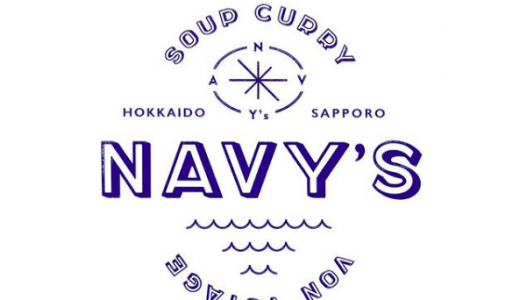1日100食限定のスープカレー屋『スープカレー ネイビーズ』