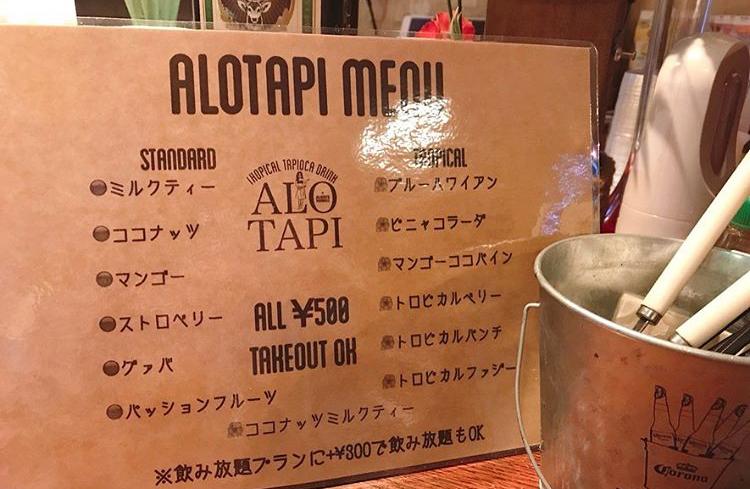 ALWAYS HAWAII(オールウェイズハワイ)のALO TAPI(アロタピ)のメニュー