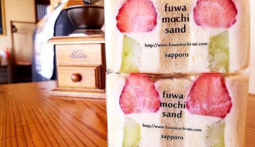 ふわもち邸まちなか店にてメロンと苺を使用したフルーツサンドを発売!
