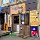 定食酒場食堂札幌店の外観
