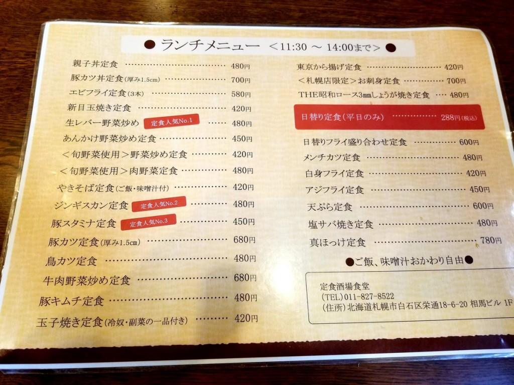 定食酒場食堂札幌店のメニュー