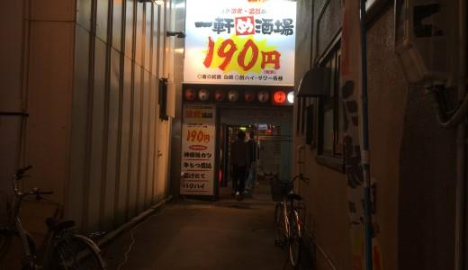 【一軒め酒場 すすきの店】1人1,500円で大満足!?すすきのにある激安居酒屋