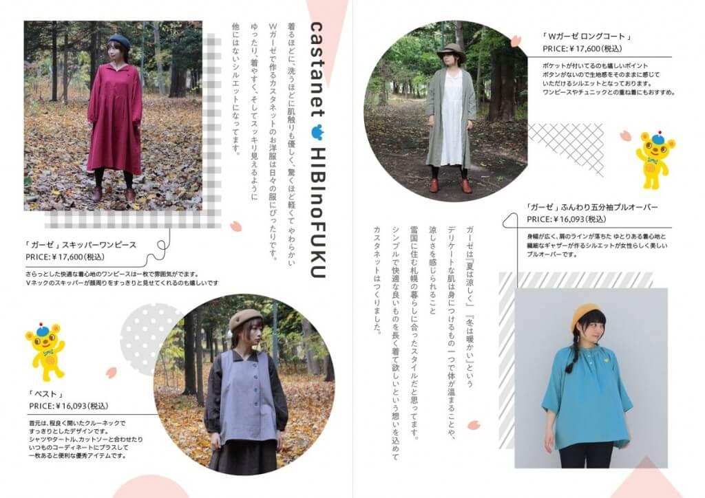 カスタネット in 大丸札幌の販売商品