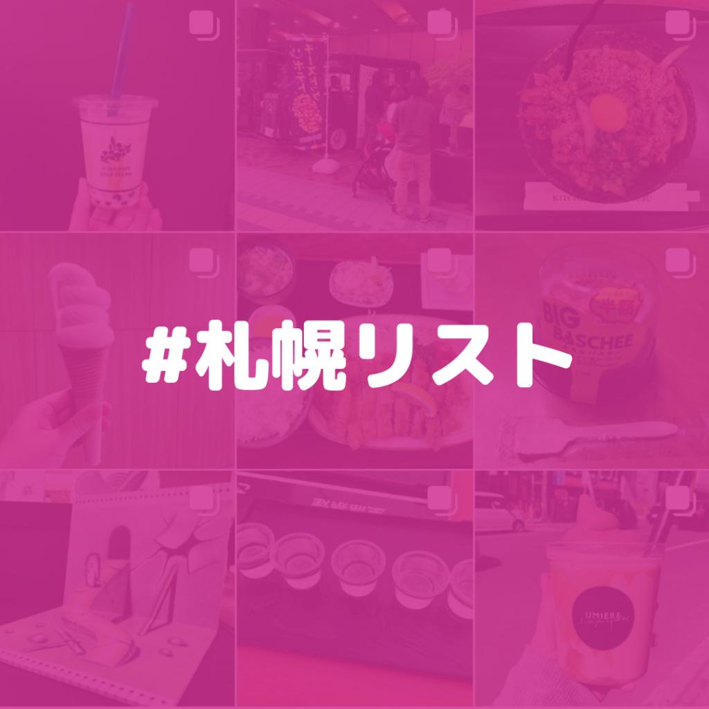 【#札幌リスト】札幌リストのインスタグラムで、あなたの投稿を紹介させてください!