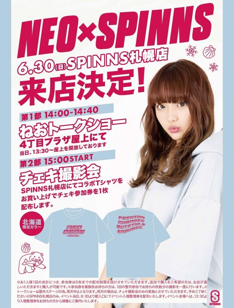 SPINNS札幌店で人気クリエイターでモデルの『ねお』とのコラボイベントを開催!