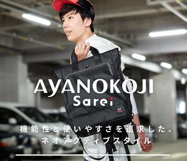 より機能性を重視したがま口専門店『AYANOKOJI Sarei(アヤノコウジ サレイ)』