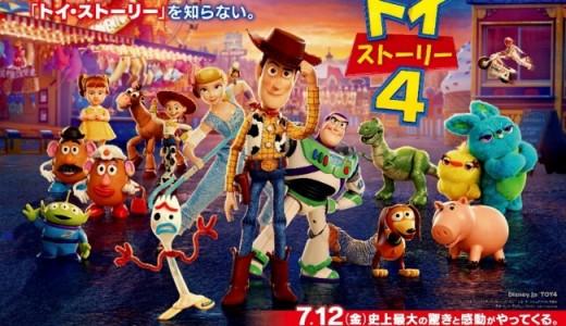 札幌ステラプレイスにてトイストーリー4の特別展示を開催!