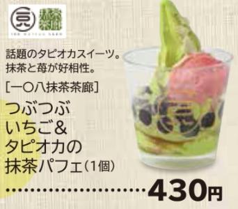 札幌エスタで人気カップスイーツ&丼を決めるグランプリが開催!