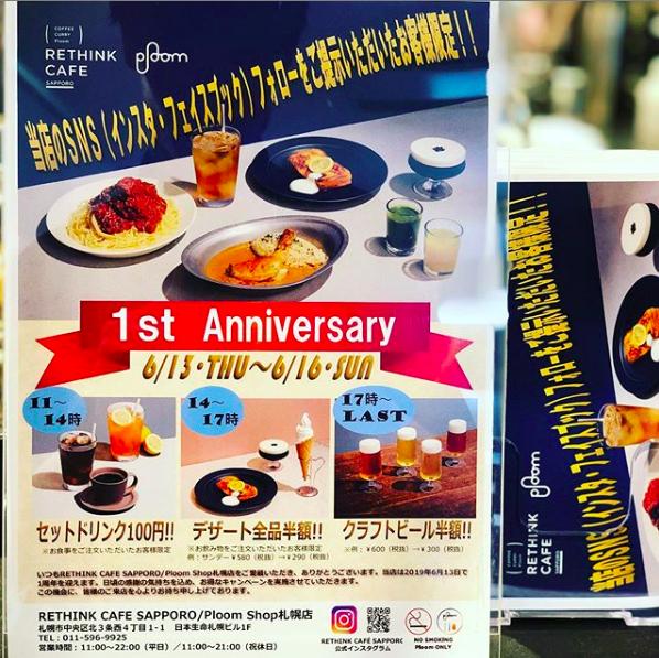 RETHINK CAFE SAPPORO(リシンク カフェ サッポロ)で1周年記念を開催!デザートが半額に!!