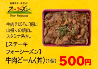 ステーキフォーシーズンの牛肉どーん<丼>