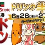 串鳥 北2条東店のオープンイベント