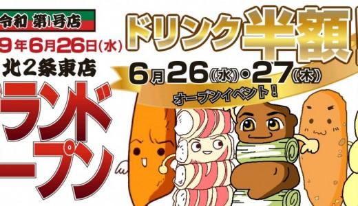 串鳥 北2条東店でオープンイベントを開催!2日間ドリンクが半額に!