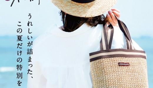 コメダ珈琲店でコーヒーチケットなどが入ったサマーバッグが限定発売!