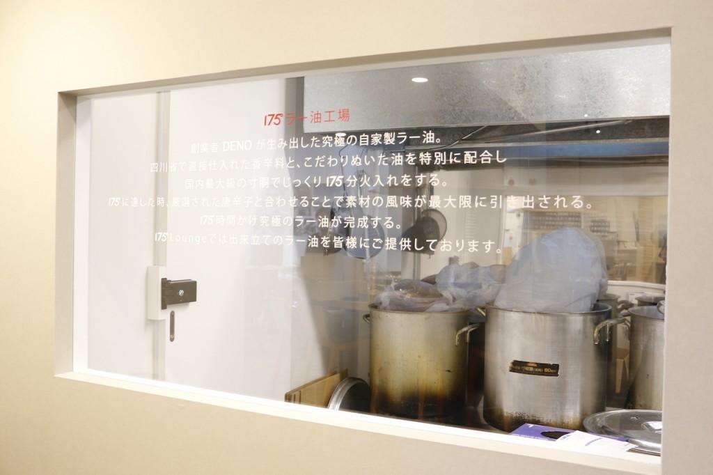 175°DENO担担麺 LoungeHOKKAIDOのラー油工場