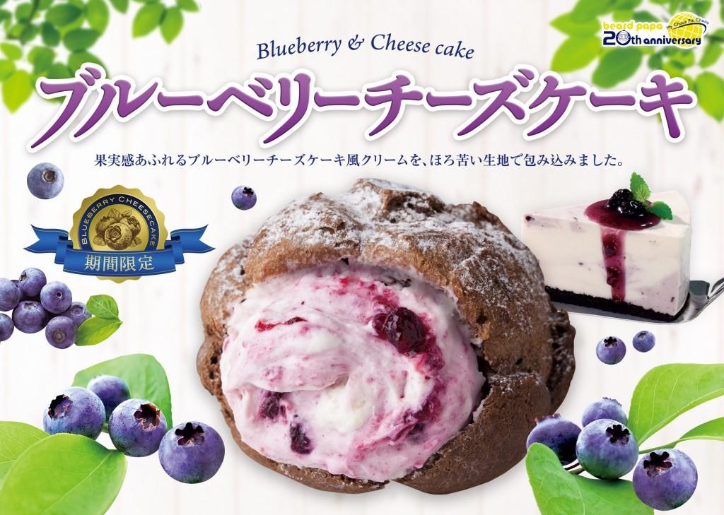 ビアードパパにて、6月限定シュークリーム『ブルーベリーチーズケーキシュー』を発売!