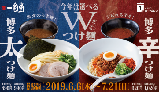 一風堂にてファン待望の期間限定『夏のつけ麺 2種』が発売!