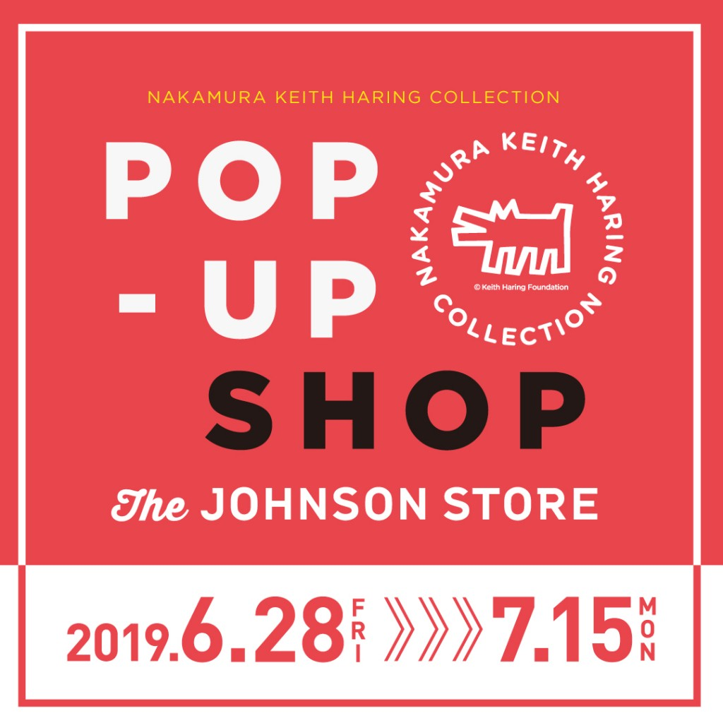 中村キース・ヘリング美術館が、The Johnson Store札幌でポップアップショップを開催!