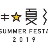 サツエキ☆夏酒場 SUMMER FESTA 2019