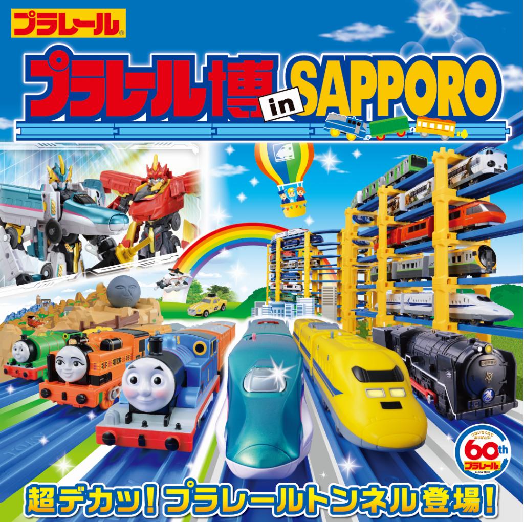 札幌コンベンションセンターで『プラレール博 in SAPPORO』が開催!