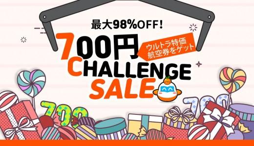 チェジュ航空にてソウルへの片道航空券を700円から販売する『700円 CHALLENGE SALE』が開催