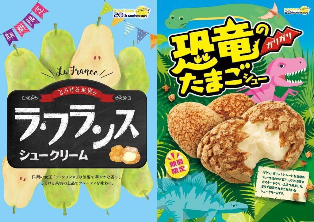 ビアードパパで7月から新作シュークリーム『ラ・フランスシュー』&『恐竜のガリガリたまごシュー』を発売!