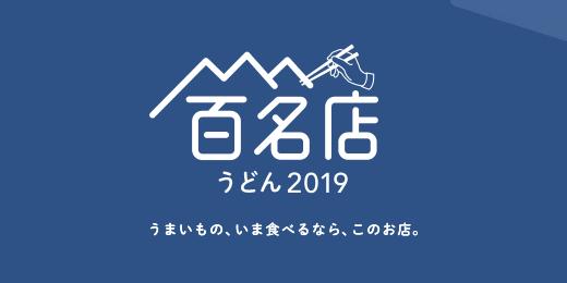 食べログが『食べログ うどん 百名店 2019』を発表!札幌でも1店舗ランクイン!
