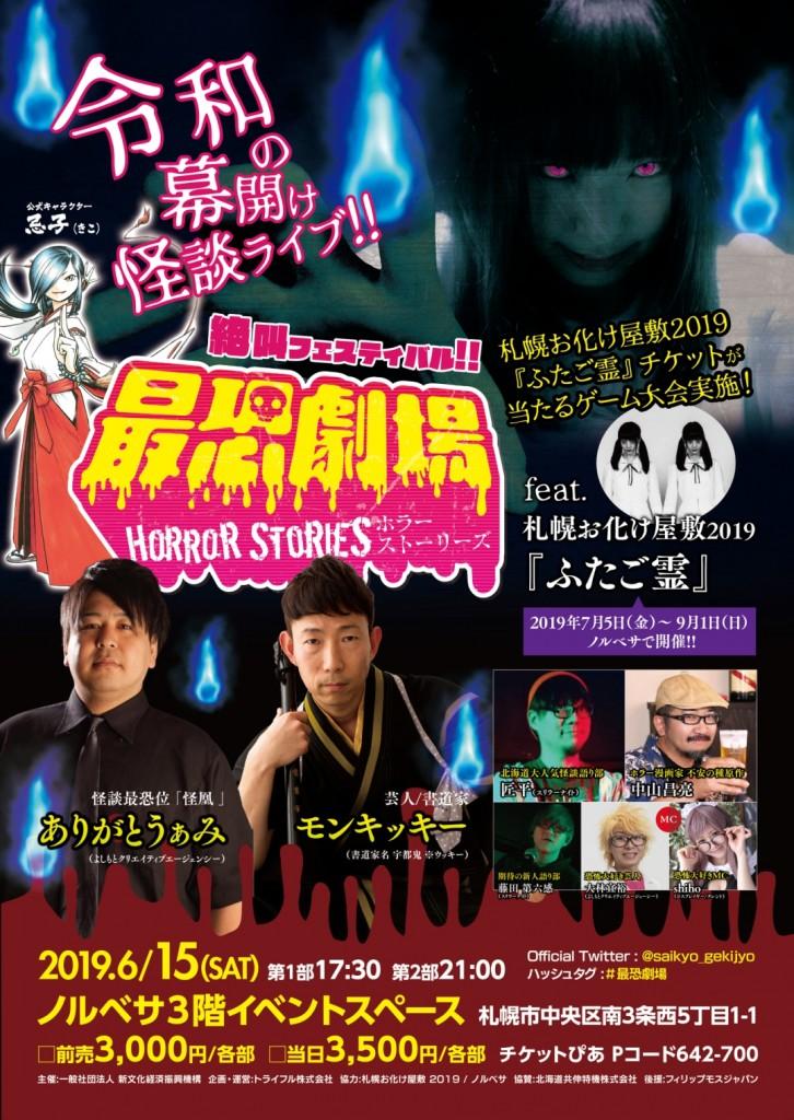 北海道では並びが困難な怪談師5名が登場!