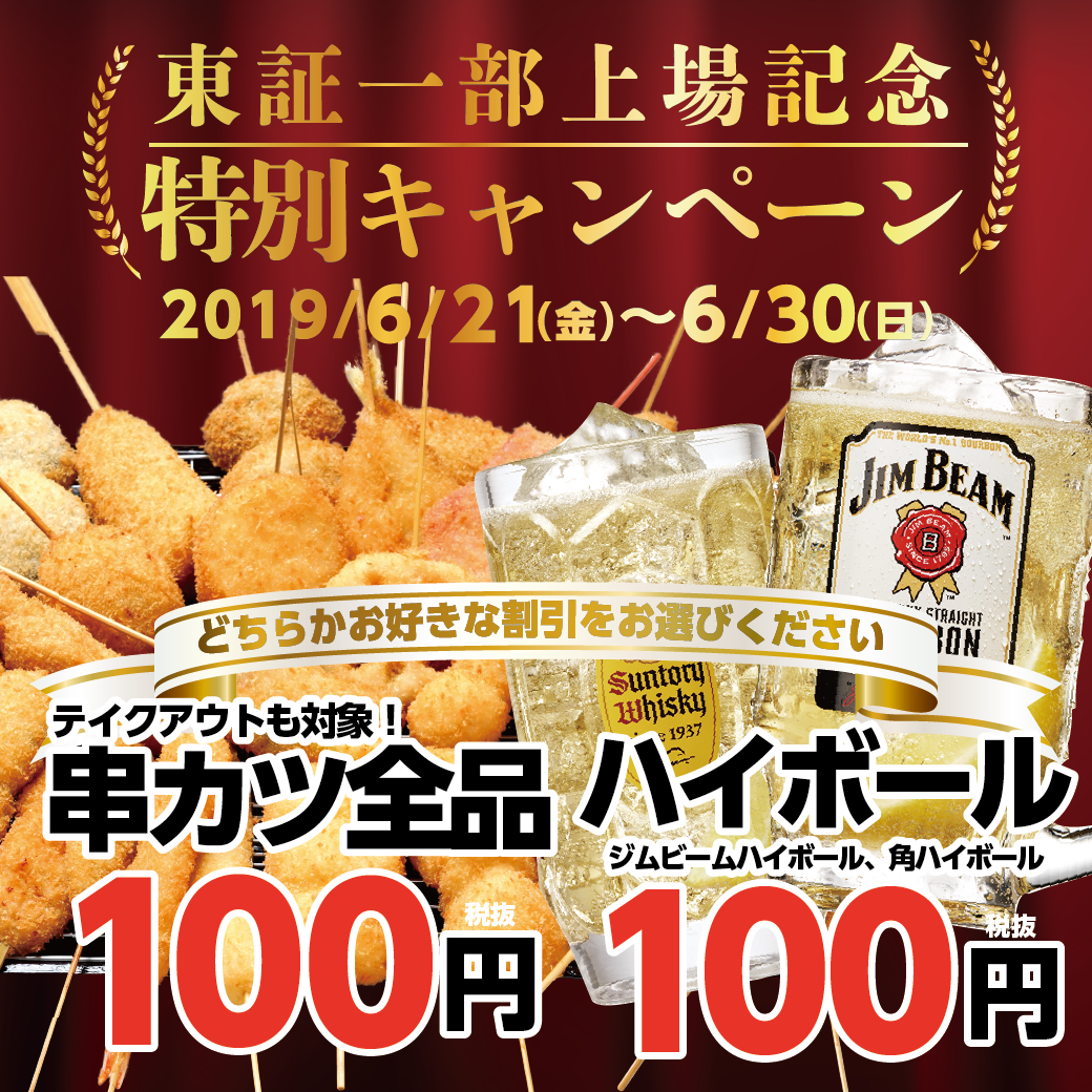 串カツ田中の東証一部上場記念特別キャンペーン
